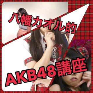 AKB48講座.JPG